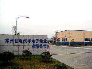 蘇州住電汽車電子線業有限公司