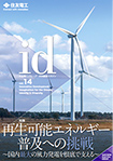 広報誌 SEI WORLD