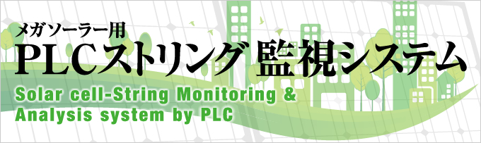 メガソーラー用PLCストリング監視システム Solar cell-String Monitoring & Analysis system by PLC