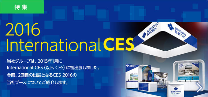 2016 international CES