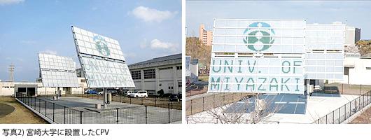 写真2) 宮崎大学に設置したCPV