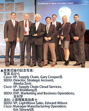 受賞式後の記念写真:写真右からCisco: VP, Supply Chain, Gary Cooper氏  SEDU: Director, Strategic Account, Alenka Zoric  Cisco: VP, Supply Chain Cloud Services, Karl Braitberg氏  SEDU: EVP, Marketing and Business Operations, 吉村学  当社: 上席理事高田寿士  SEDU: VP, LightWave Sales, Edward Wilson  Cisco: Manager Manufacturing Operation, Eric Stewart氏